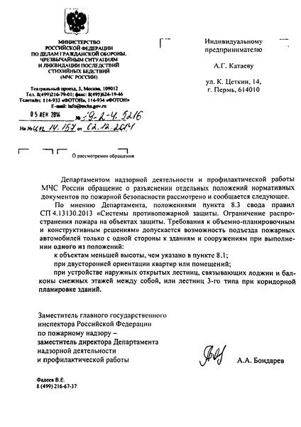 Письмо 19-2-4-5216 О разъяснении отдельных положений нормативных документов по пожарной безопасности