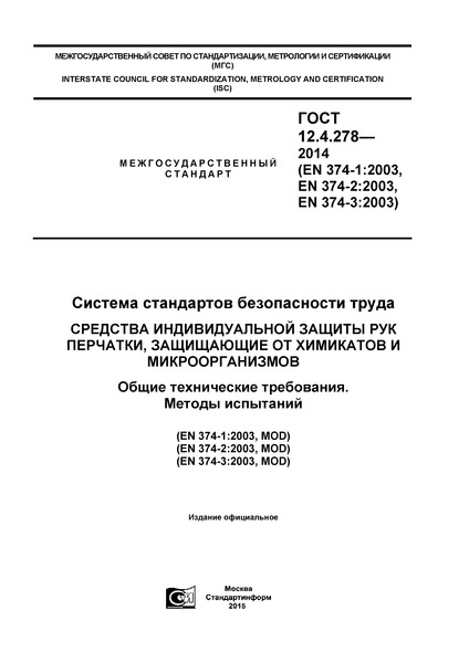 ГОСТ 12.4.278-2014 Система стандартов безопасности труда. Средства индивидуальной защиты рук. Перчатки, защищающие от химикатов и микроорганизмов. Общие технические требования. Методы испытаний