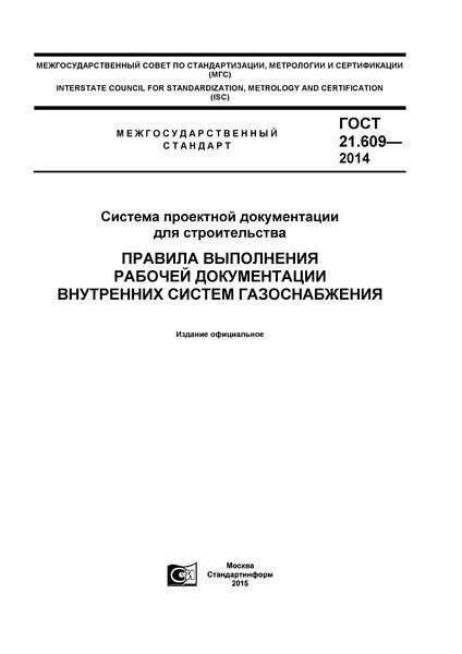 ГОСТ 21.609-2014 Система проектной документации для строительства. Правила выполнения рабочей документации внутренних систем газоснабжения