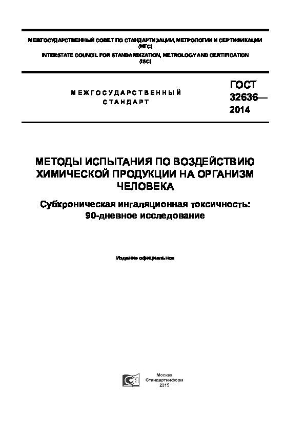ГОСТ 32636-2014 Методы испытания по воздействию химической продукции на организм человека. Субхроническая ингаляционная токсичность: 90-дневное исследование