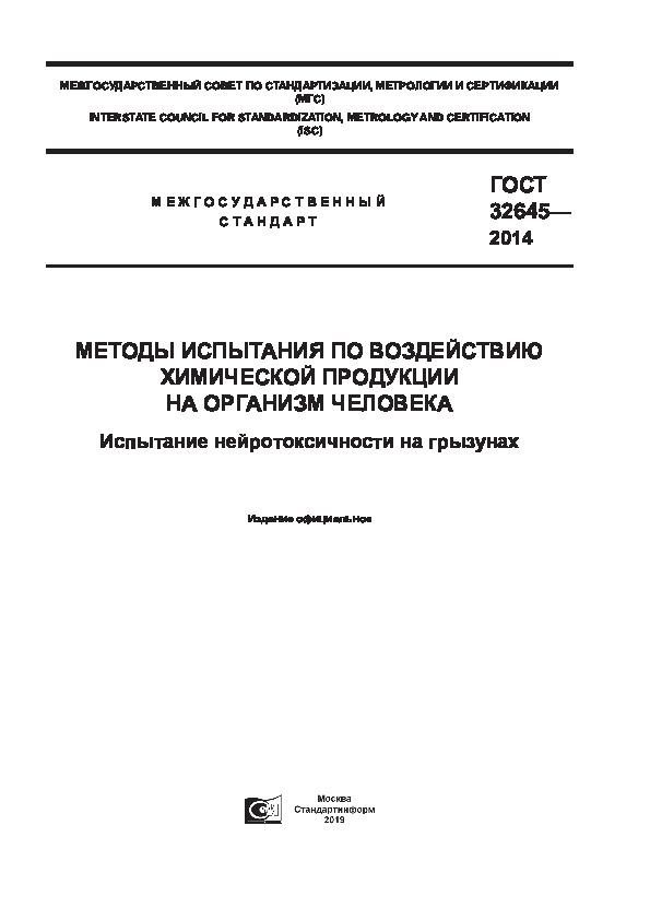 ГОСТ 32645-2014 Методы испытания по воздействию химической продукции на организм человека. Определение нейротоксичности на грызунах