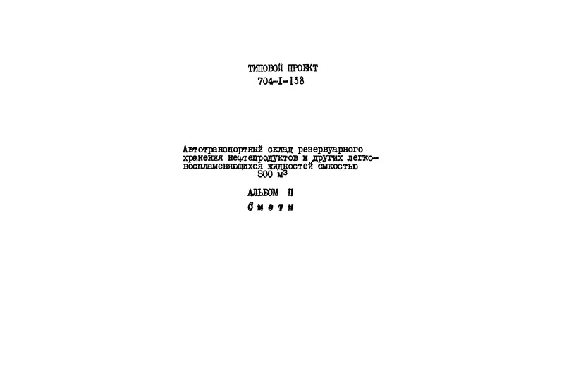 Типовой проект 704-1-138 Альбом II. Сметы: сводная и сооружений склада