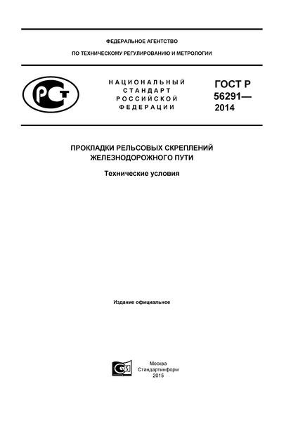 ГОСТ Р 56291-2014 Прокладки рельсовых скреплений железнодорожного пути. Технические условия