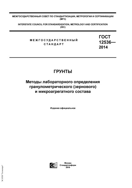 ГОСТ 12536-2014 Грунты. Методы лабораторного определения гранулометрического (зернового) и микроагрегатного состава