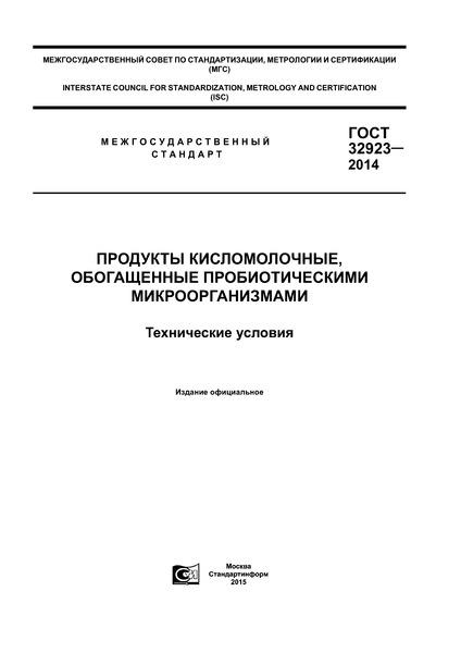 ГОСТ 32923-2014 Продукты кисломолочные, обогащенные пробиотическими микроорганизмами. Технические условия