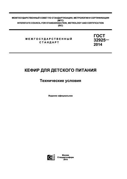 ГОСТ 32925-2014 Кефир для детского питания. Технические условия