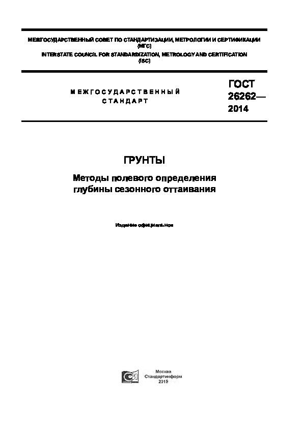 ГОСТ 26262-2014 Грунты. Методы полевого определения глубины сезонного оттаивания