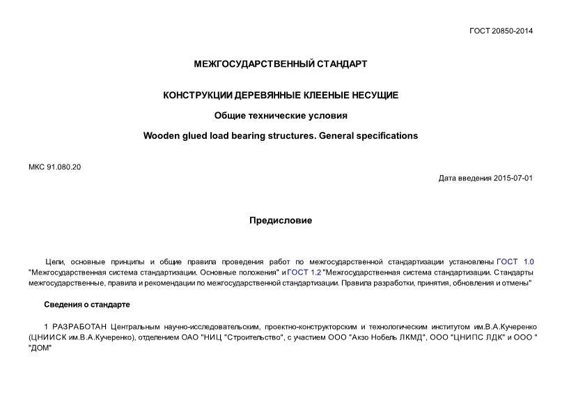 ГОСТ 20850-2014 Конструкции деревянные клееные несущие. Общие технические условия