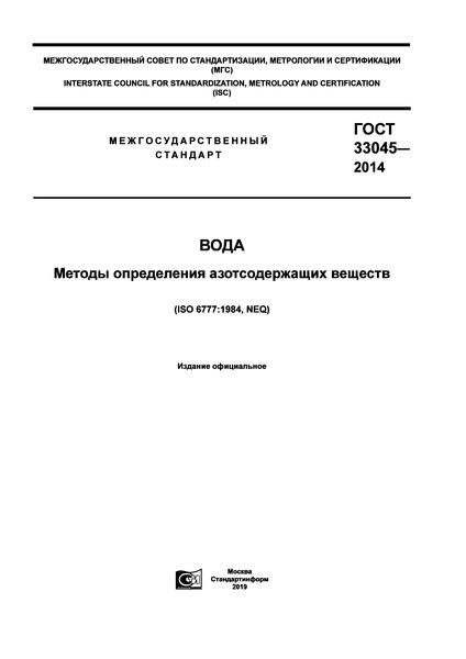 ГОСТ 33045-2014 Вода. Методы определения азотсодержащих веществ