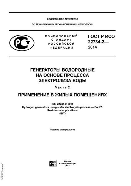 ГОСТ Р ИСО 22734-2-2014 Генераторы водородные на основе процесса электролиза воды. Часть 2. Применение в жилых помещениях