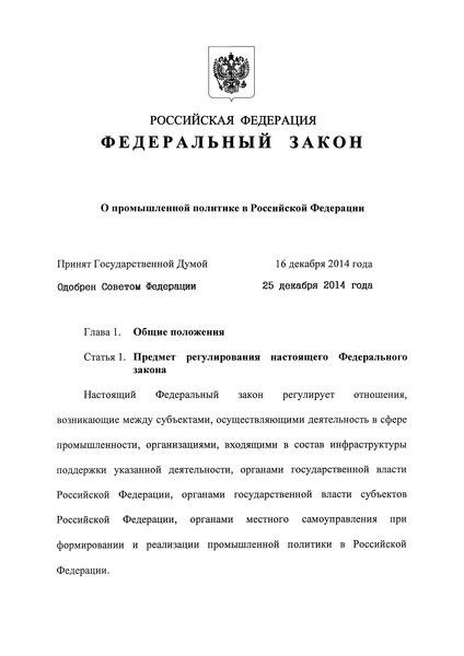 Федеральный закон 488-ФЗ О промышленной политике в Российской Федерации