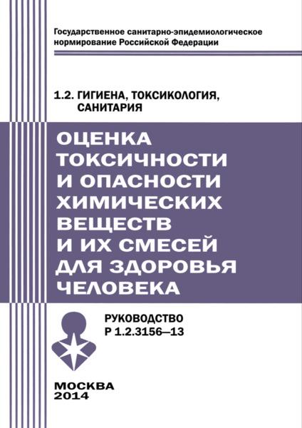 Р 1.2.3156-13 Оценка токсичности и опасности химических веществ и их смесей для здоровья человека