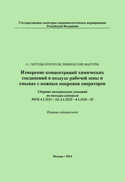 МУК 4.1.3121-13 Измерение концентраций оксамила в воздухе рабочей зоны и смывах с кожных покровов операторов методом капиллярной газожидкостной хроматографии