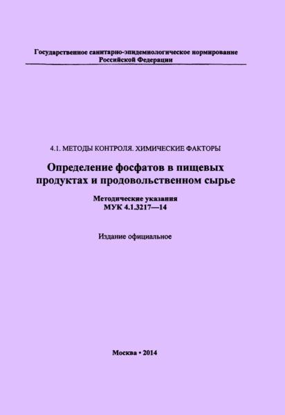 МУК 4.1.3217-14 Определение фосфатов в пищевых продуктах и продовольственном сырье
