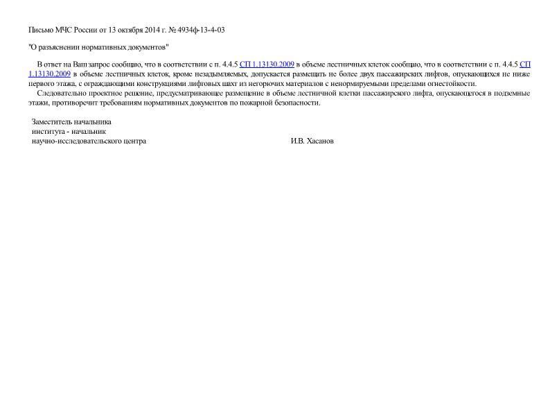 Письмо 4934ф-13-4-03 О разъяснении нормативных документов