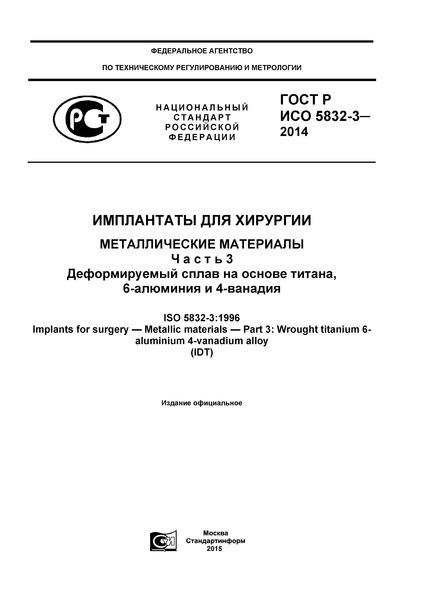 ГОСТ Р ИСО 5832-3-2014 Имплантаты для хирургии. Металлические материалы. Часть 3. Деформируемый сплав на основе титана, 6-алюминия и 4-ванадия
