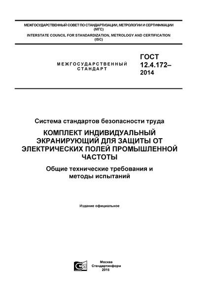 ГОСТ 12.4.172-2014 Система стандартов безопасности труда. Комплект индивидуальный экранирующий для защиты от электрических полей промышленной частоты. Общие технические требования и методы испытаний