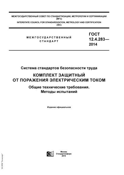 ГОСТ 12.4.283-2014 Система стандартов безопасности труда. Комплект защитный от поражения электрическим током. Общие технические требования. Методы испытаний