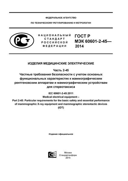 ГОСТ Р МЭК 60601-2-45-2014 Изделия медицинские электрические. Часть 2-45. Частные требования безопасности с учетом основных функциональных характеристик к маммографическим рентгеновским аппаратам и маммографическим устройствам для стереотаксиса
