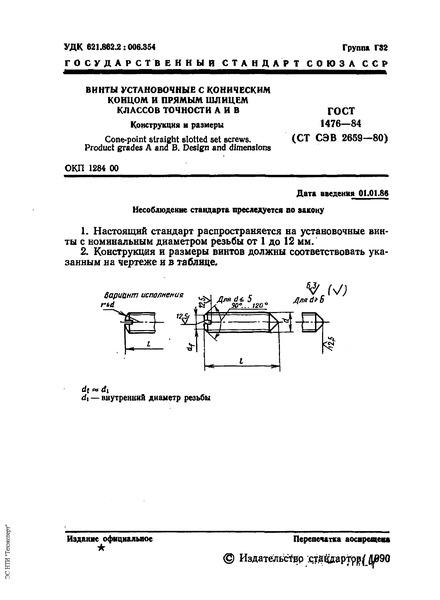 ГОСТ 1476-84 Винты установочные с коническим концом и прямым шлицем классов точности А и В. Конструкция и размеры