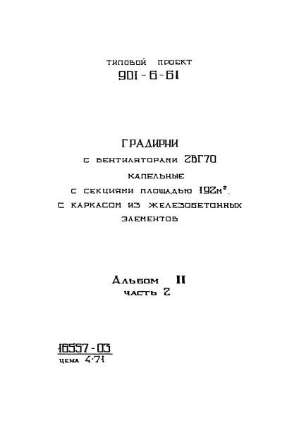 Типовой проект 901-6-61 Альбом II. Часть 2. Трехсекционная градирня
