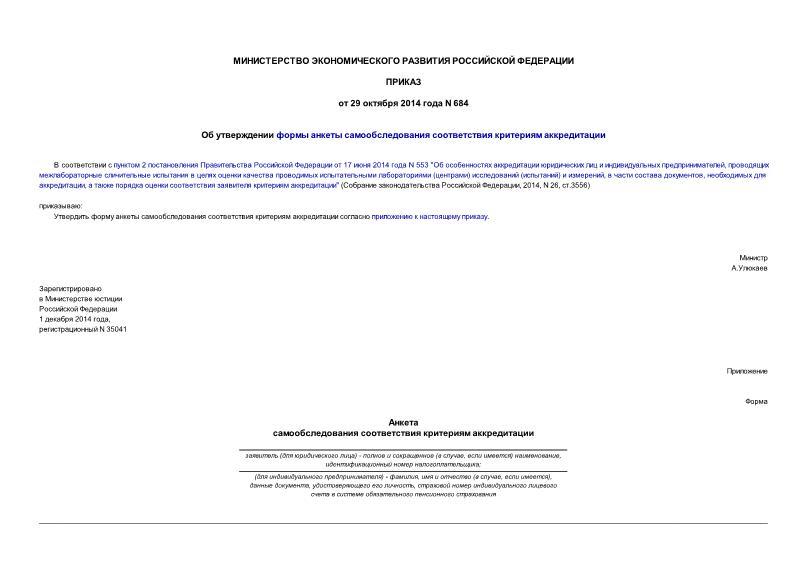 Приказ 684 Об утверждении формы анкеты самообследования соответствия критериям аккредитации