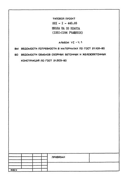 Типовой проект 221-1-443.85 Альбом VI. Часть 1. Ведомости потребности в материалах по ГОСТ 21.109-80. Ведомости объемов сборных бетонных и железобетонных конструкций по ГОСТ 21.503-80