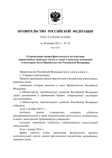 Постановление 83 О проведении оценки фактического воздействия нормативных правовых актов, а также о внесении изменений в некоторые акты Правительства Российской Федерации