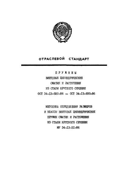 МУ 34-13-21-86 Методика определения размеров и классы винтовых цилиндрических пружин сжатия и растяжения из стали круглого сечения