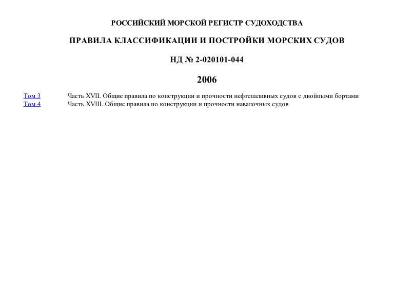 НД 2-020101-044 Правила классификации и постройки морских судов (редакция 2006 года)