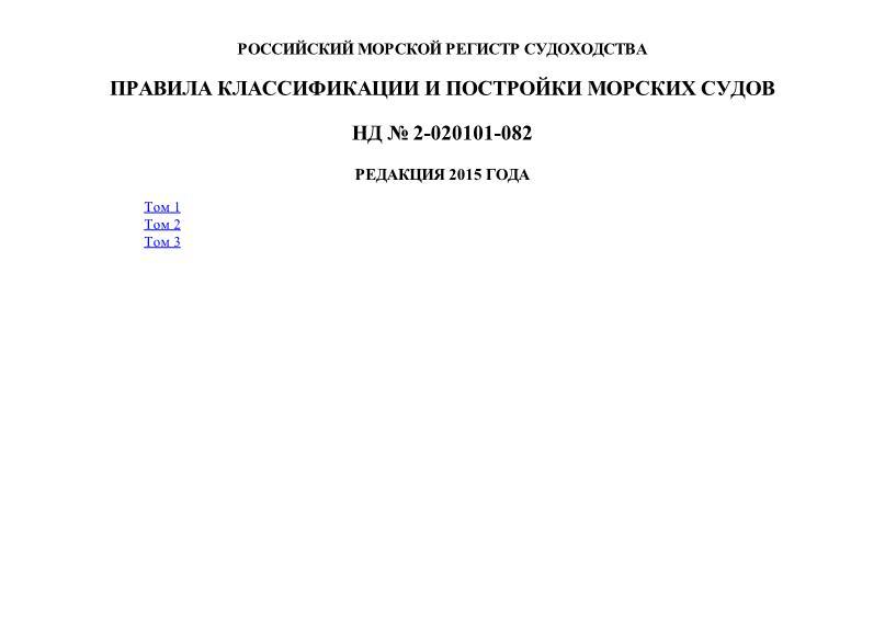 НД 2-020101-082 Правила классификации и постройки морских судов (редакция 2015 года)