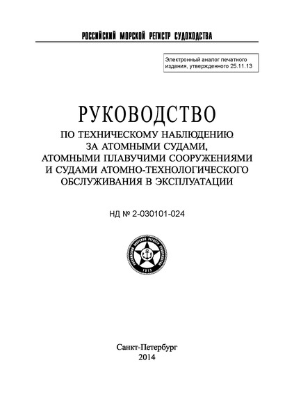НД 2-030101-024 Руководство по техническому наблюдению за атомными судами, атомными плавучими сооружениями и судами атомно-технологического обслуживания (редакция 2014 года)