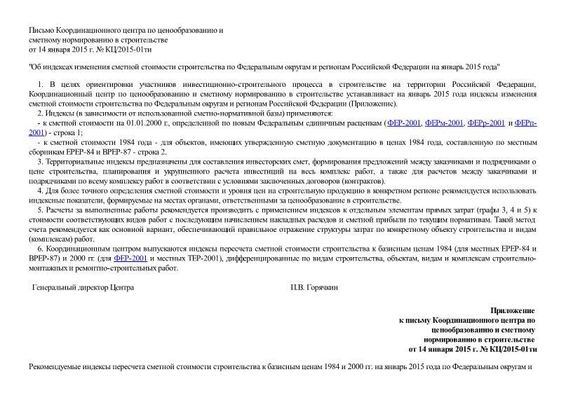 Письмо КЦ/2015-01ти Об индексах изменения сметной стоимости строительства по Федеральным округам и регионам Российской Федерации на январь 2015 года