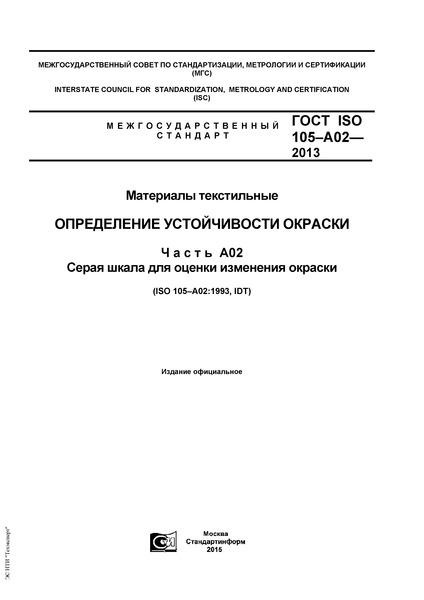 ГОСТ ISO 105-A02-2013 Материалы текстильные. Определение устойчивости окраски. Часть А02. Серая шкала для оценки изменения окраски