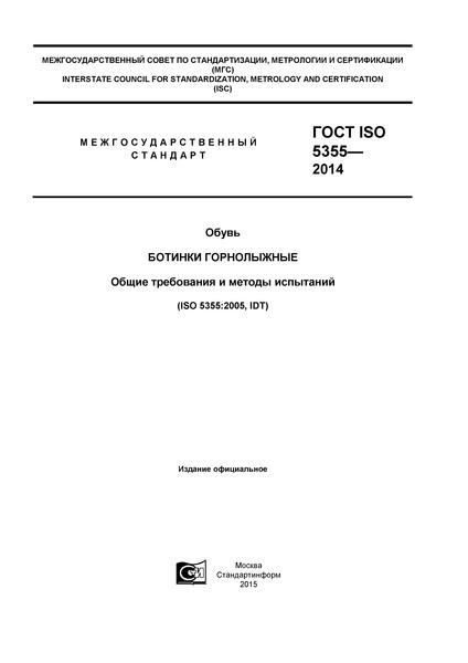 ГОСТ ISO 5355-2014 Обувь. Ботинки горнолыжные. Общие требования и методы испытаний