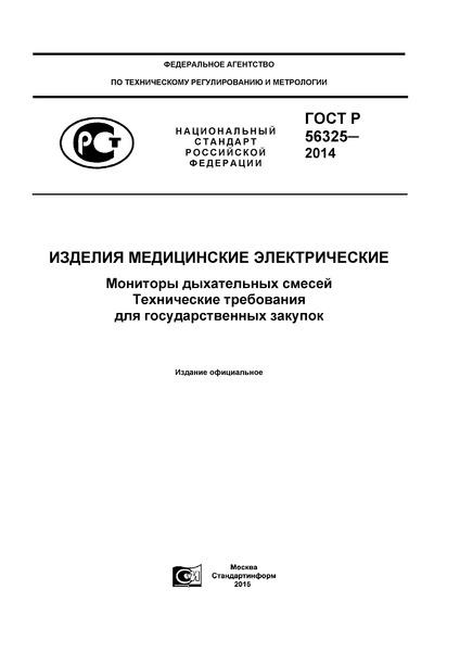 ГОСТ Р 56325-2014 Изделия медицинские электрические. Мониторы дыхательных смесей. Технические требования для государственных закупок