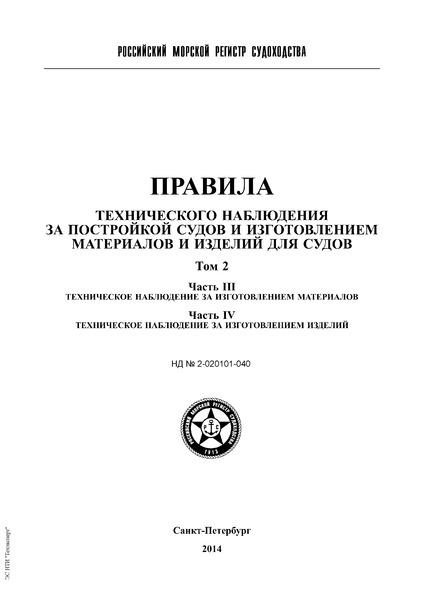 НД 2-020101-040 Часть III.Техническое наблюдение за изготовлением материалов (редакция 2014 года)