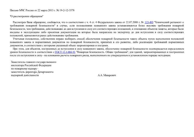 Письмо 19-2-12-3578 О рассмотрении обращения