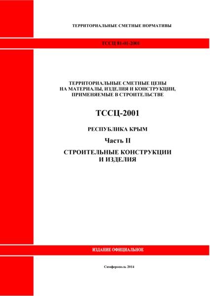 ТССЦ 81-01-2001 Республика Крым Часть II. Строительные конструкции и изделия