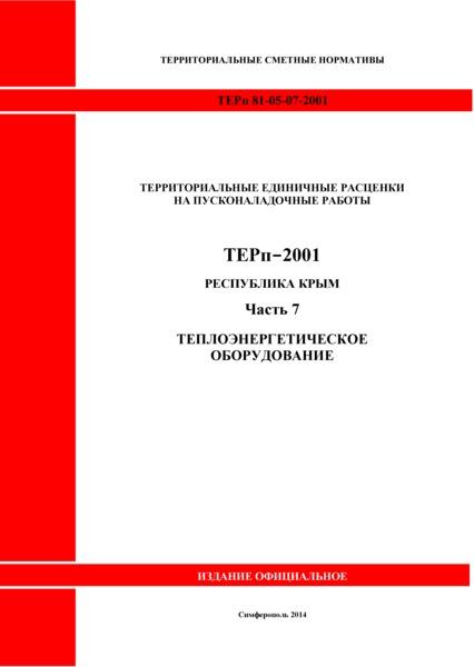 ТЕРп 2001 Республика Крым Часть 7. Теплоэнергетическое оборудование