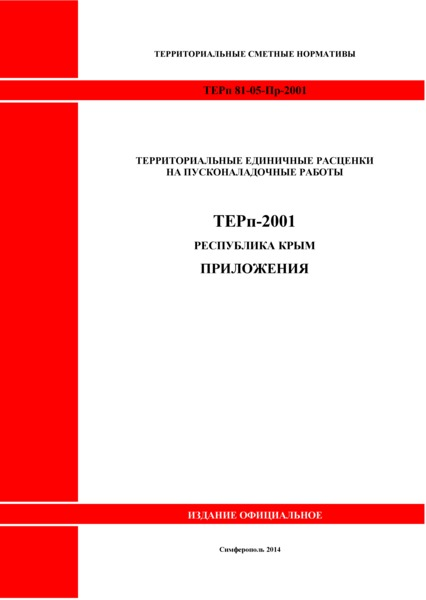 ТЕРп 2001 Республика Крым Приложения