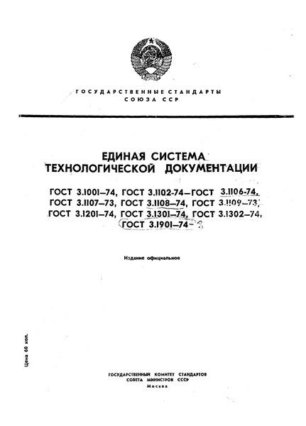 ГОСТ 3.1201-74 ЕСТД. Система обозначения технологических документов