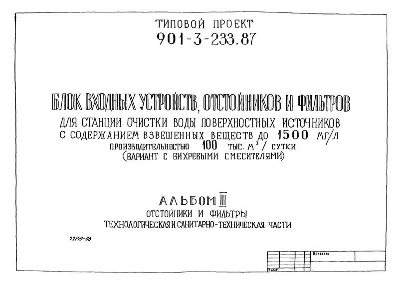 Типовой проект 901-3-235.87 Альбом III. Отстойники и фильтры. Технологическая и санитарно-техническая части (из ТП 901-3-233.87)