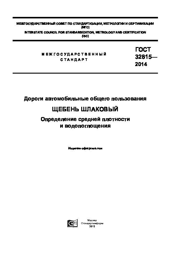 ГОСТ 32815-2014 Дороги автомобильные общего пользования. Щебень шлаковый. Определение средней плотности и водопоглощения