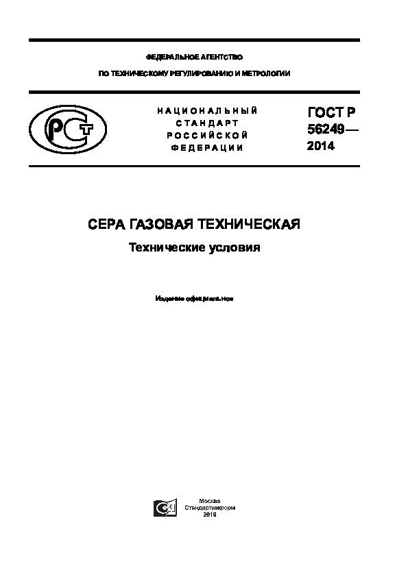 ГОСТ Р 56249-2014 Сера газовая техническая. Технические условия
