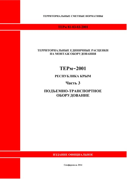 ТЕРм 2001 Республика Крым Часть 3. Подъемно-транспортное оборудование