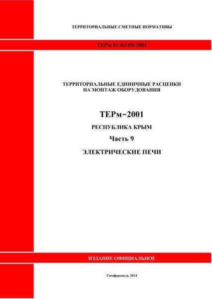 ТЕРм 2001 Республика Крым Часть 9. Электрические печи