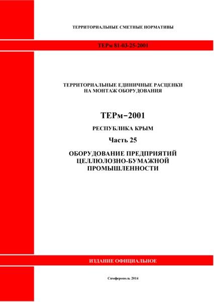 ТЕРм 2001 Республика Крым Часть 25. Оборудование предприятий целлюлозно-бумажной промышленности