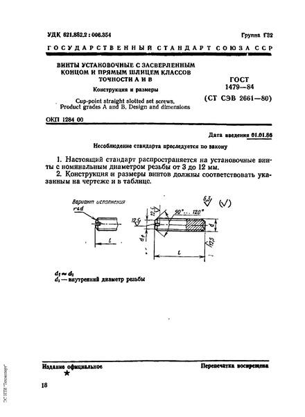 ГОСТ 1479-84 Винты установочные с засверленным концом классов точности А и В. Конструкция и размеры