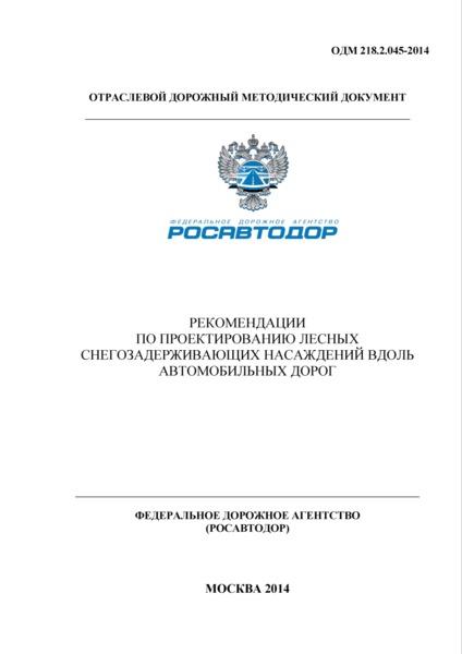 ОДМ 218.2.045-2014 Рекомендации по проектированию лесных снегозадерживающих насаждений вдоль автомобильных дорог